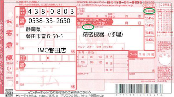 水没宅配修理の郵送-iMC磐田店