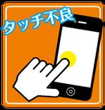 iPhone修理タッチセンサー