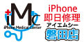 iPhone即日修理 iMC磐田店