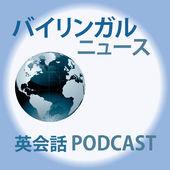 英会話Podcast バイリンガルニュース