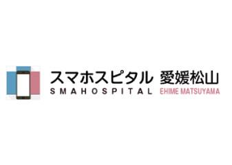 スマホスピタル愛媛松山