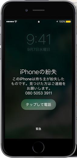 iPhoneを探す iPhoneの紛失