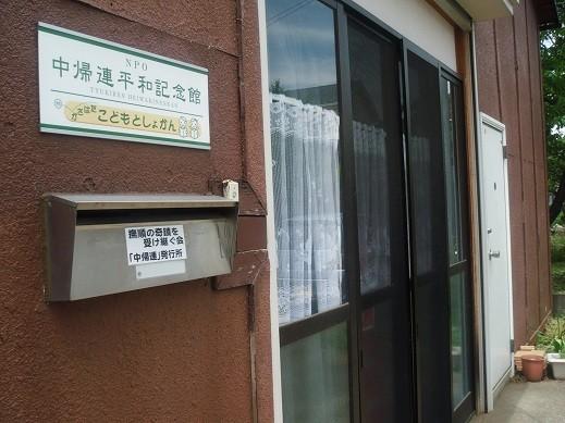 【NPO・中帰連平和記念館】