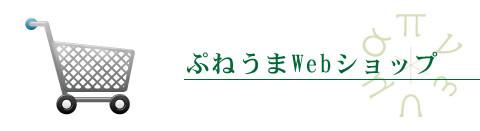 ぷねうまWebショップ