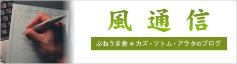風通信 ぷねうま舎ブログ