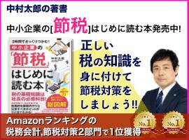 中村著書:節税はじめに読む本