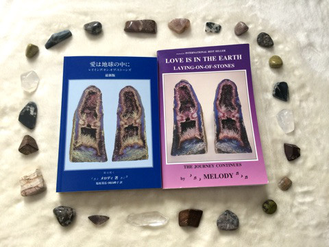 メロディ氏著書「LOVE IS IN THE EARTH」日本語版「愛は地球の中に」 メロディ氏の鉱山でしか採れないグランドフォーメーションストーン