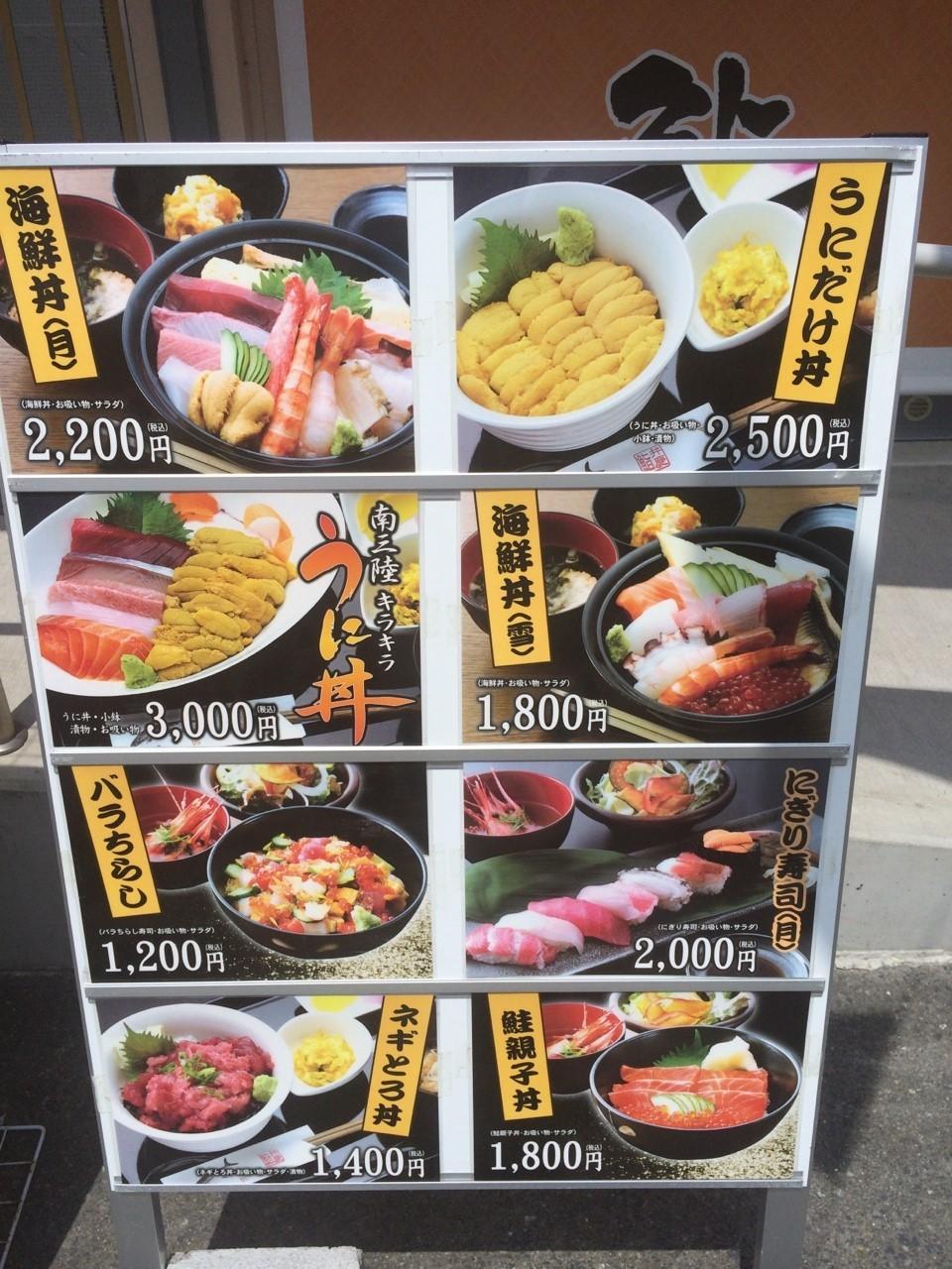 夏は新鮮な生うに丼が人気で賑わっていました。