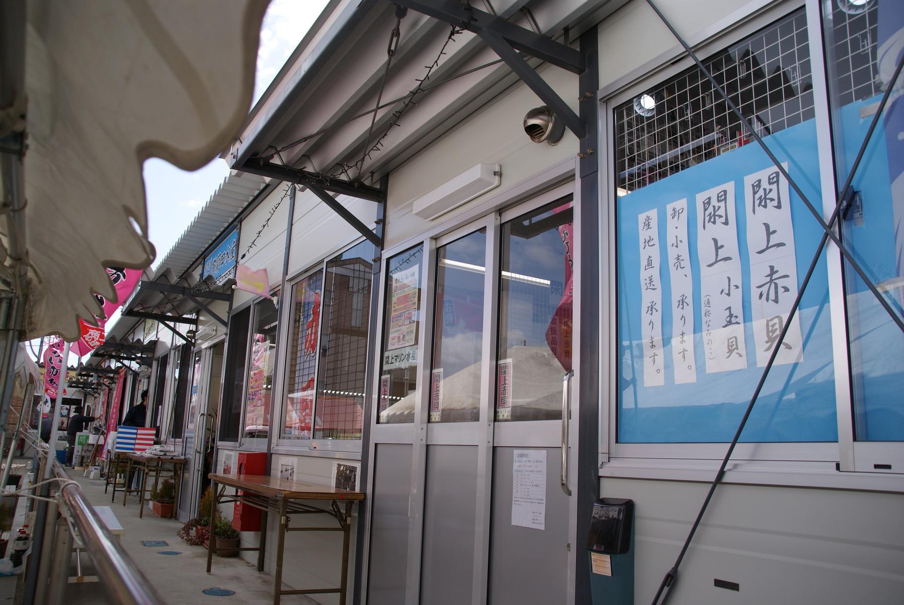 仮設商店街(地元の海産物、名物の赤貝などを販売しています)
