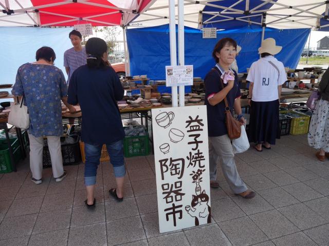 暑い中、チャリティー陶器市オープンです