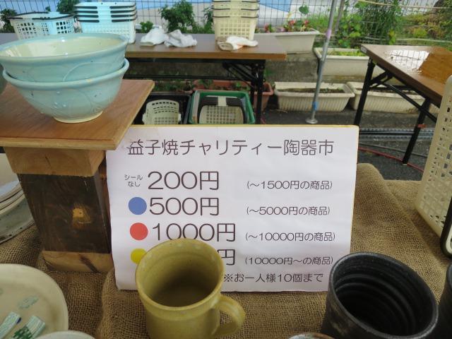 今回も格安のチャリティー陶器市で、売り上げを地元にすべて還元します。