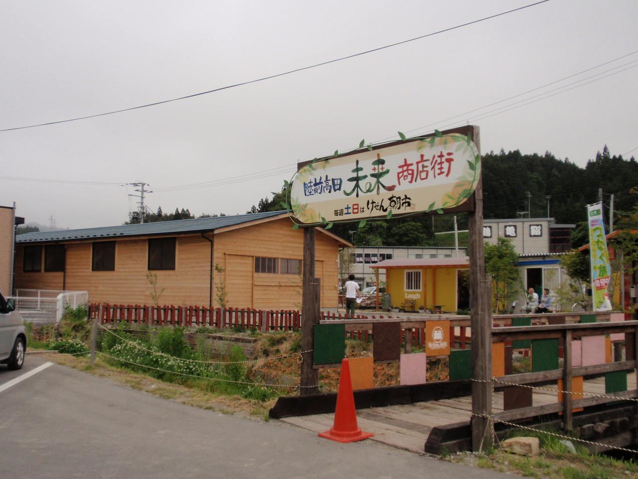 現地入りの日にメンバーが鶴亀鮨さんへ湯呑をお届けに(陸前高田 未来商店街)