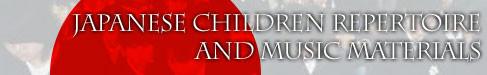Japanese Children Songs & Singing Games