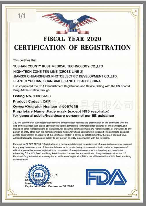 CE/FDA認証使い捨てマスク