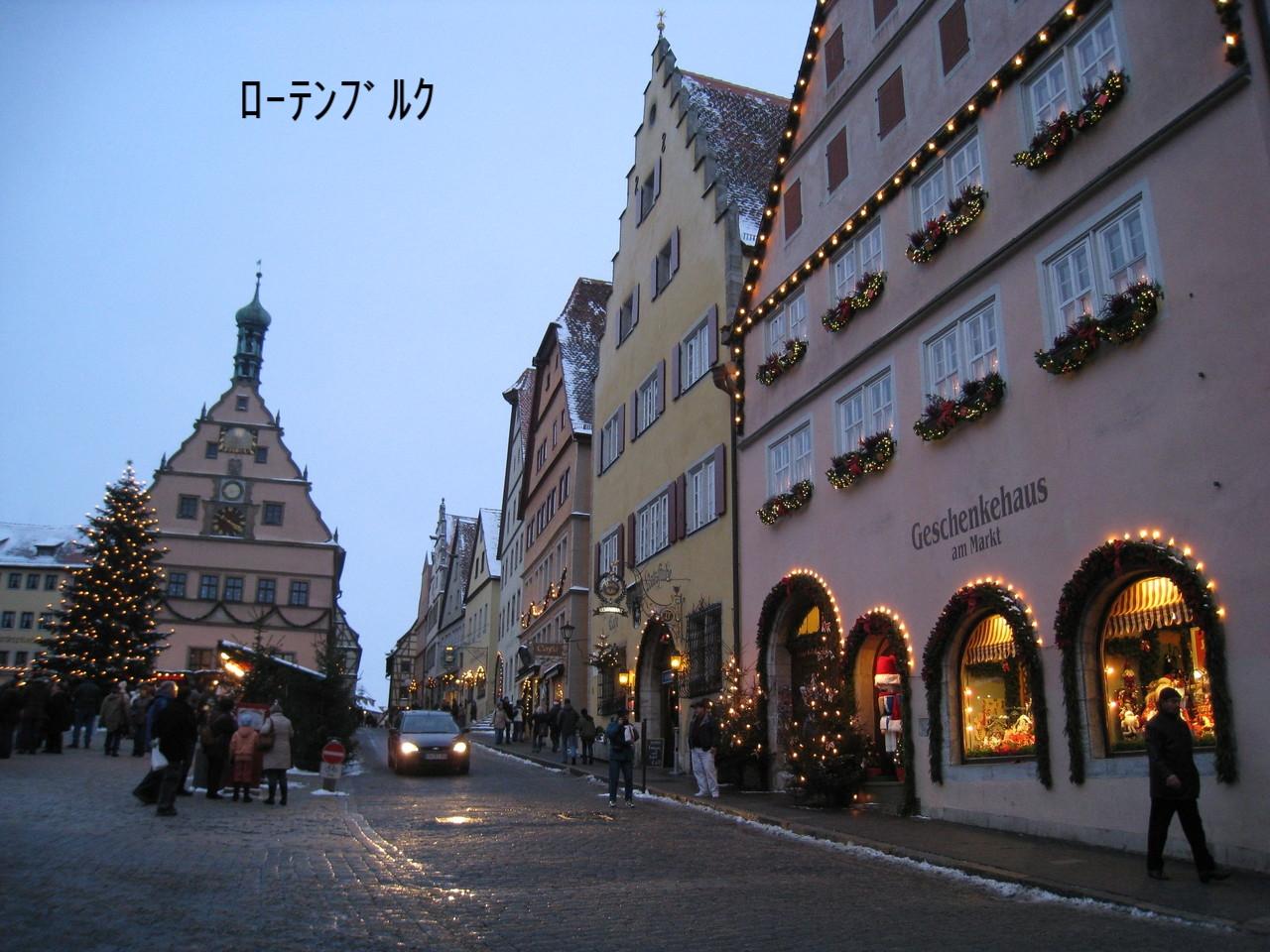 ドイツ個人旅行・プライベートツアー。高級車貸切で日本人ガイド・通訳がご案内します。     ブログ
