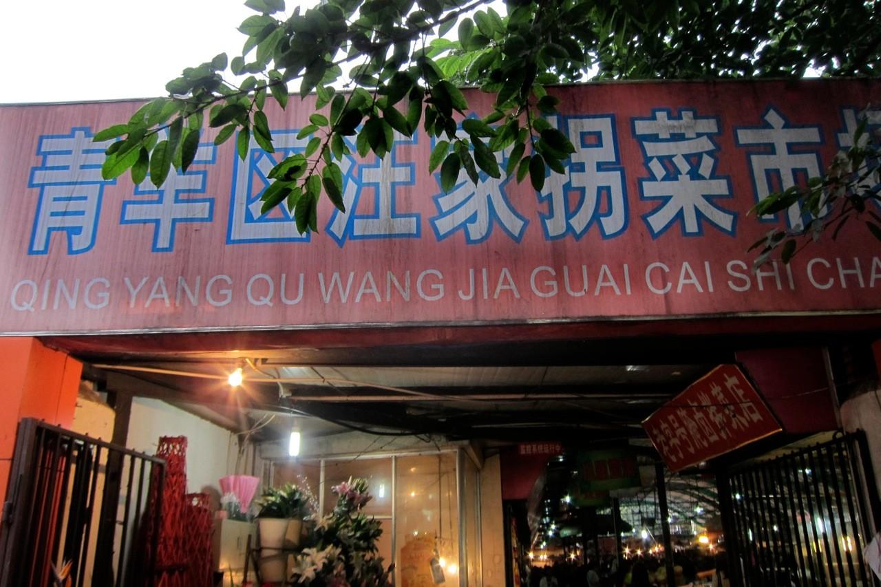 Eingang Markthalle beim People's Park in Chengdu