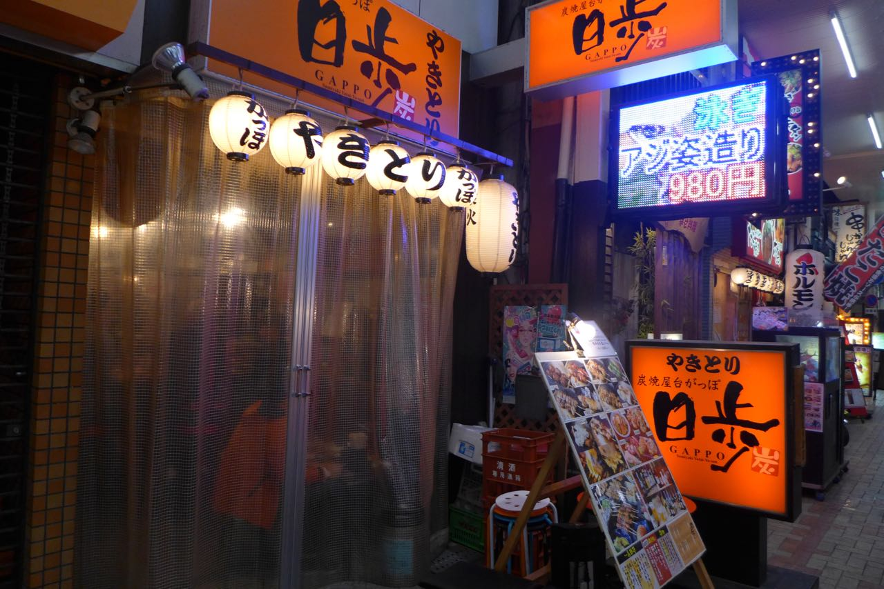Eingang zum Izakaya Gappo in Osaka