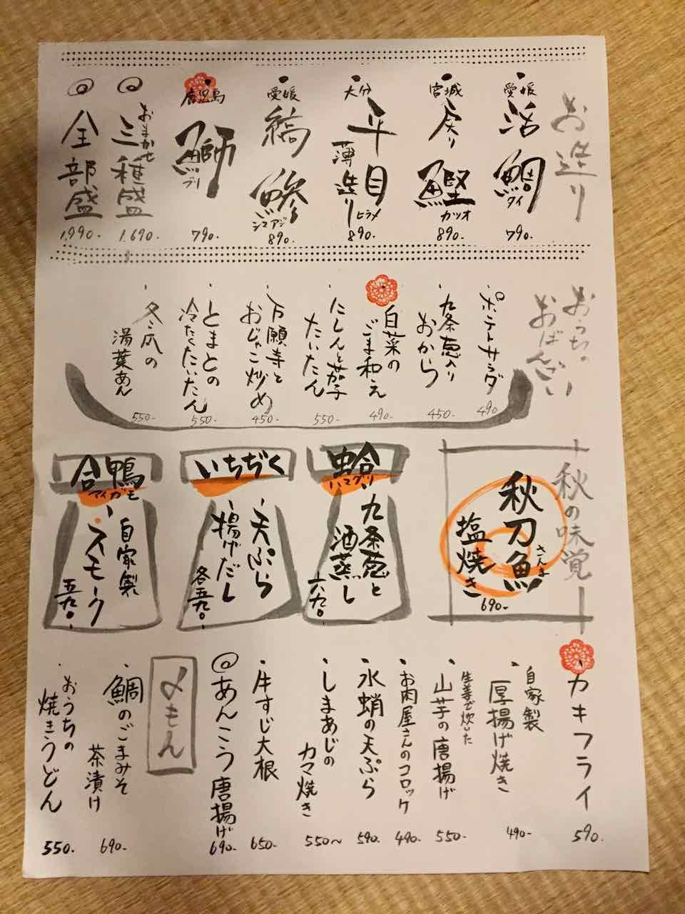 Hübsche Speisekarte – Restaurant 'Nakashimaya' Kyoto