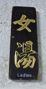 Ryokan Adumaya Yunomine, zum Onsen Bad