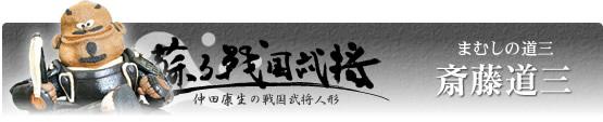 戦国武将人形 斎藤道三