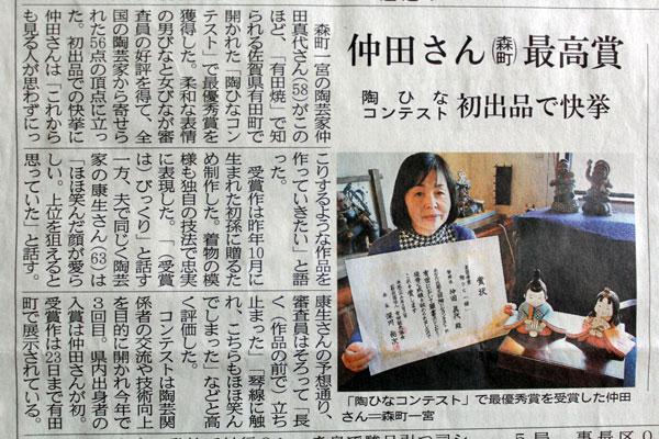 有田陶びなコンテスト最優秀賞受賞の取材記事