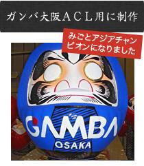 ガンバ大阪だるま