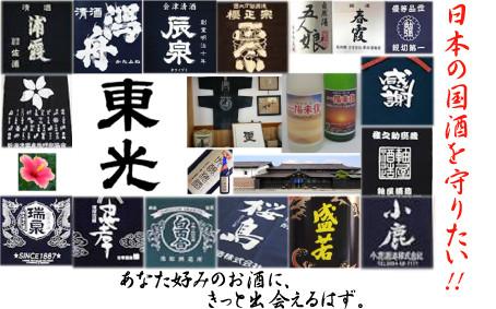 写真をクリックすると、日本酒のページに飛びます。