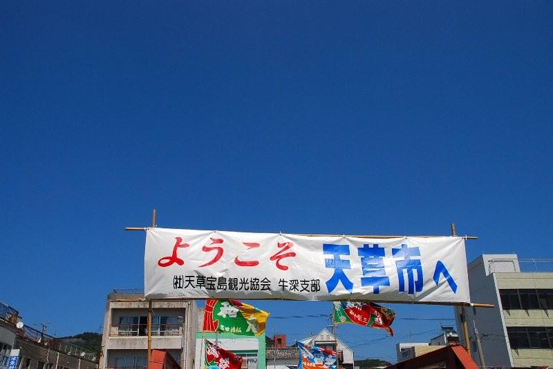 牛深/2009年秋の日本一周探訪クルーズ