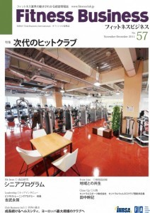 FitnessBusiness57号掲載