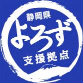 静岡県よろず支援拠点ロゴマーク