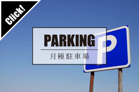 宜野湾市 大山 賃貸 アパート 不動産 駐車場 有限会社 大通ビルディング