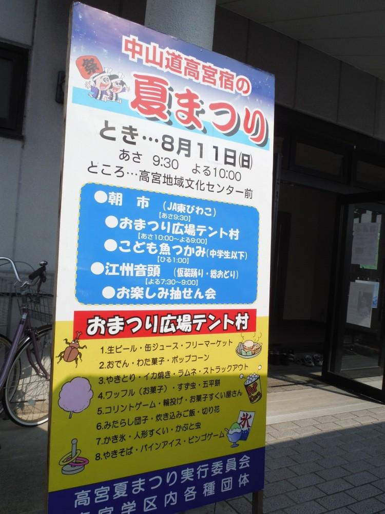 09:30~22:00まで盛りだくさん。 子ども魚つかみ大会・江州音頭・大抽選会などなど。
