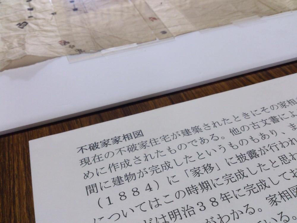 滋賀県立大学人間文化学部市川研究室を中心とした蔵収蔵物調査で発見された不破邸家相図。おもしろいのは,なんとこの家相図が「ひょうたんを包んでいた9枚の紙」であったこと。その紙を上手に組み合わせ結果,1枚の家相図が出来上がったんです。