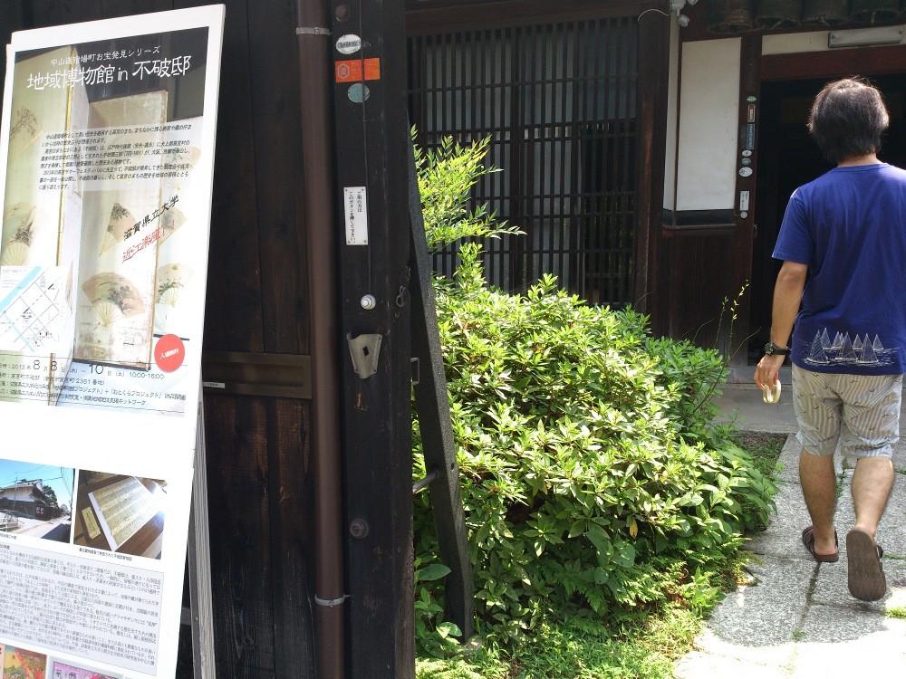 高宮のまちなかにある「不破邸」は,江戸時代後期に犬上郡高宮村の農家中居五郎助の三男として生まれた不破彌三郎が,大阪,京都で奉公し,商才を発揮して郷里に建築普請した歴史ある建物です。