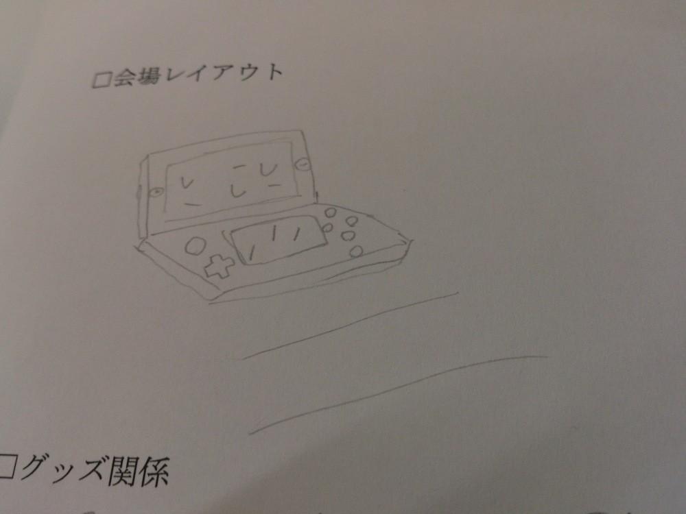 会場のイメージは「任天堂3DS!?」
