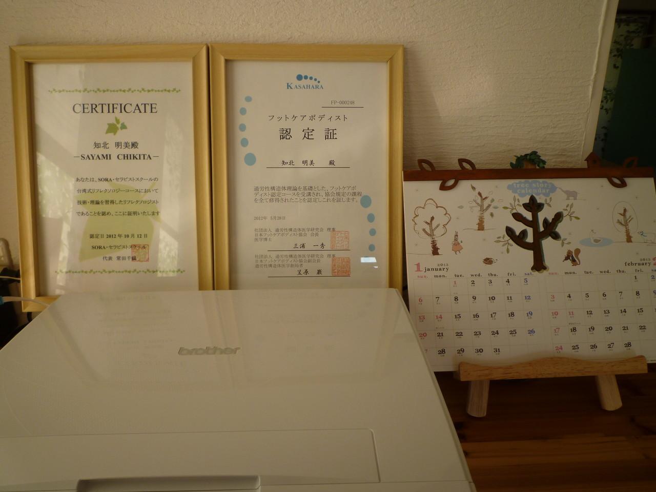 カサハラ式フットケアと台湾式リフレクソロジーの認定証