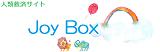 Joy Box オフィシャル