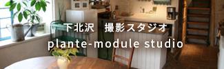 下北沢スタジオバナー