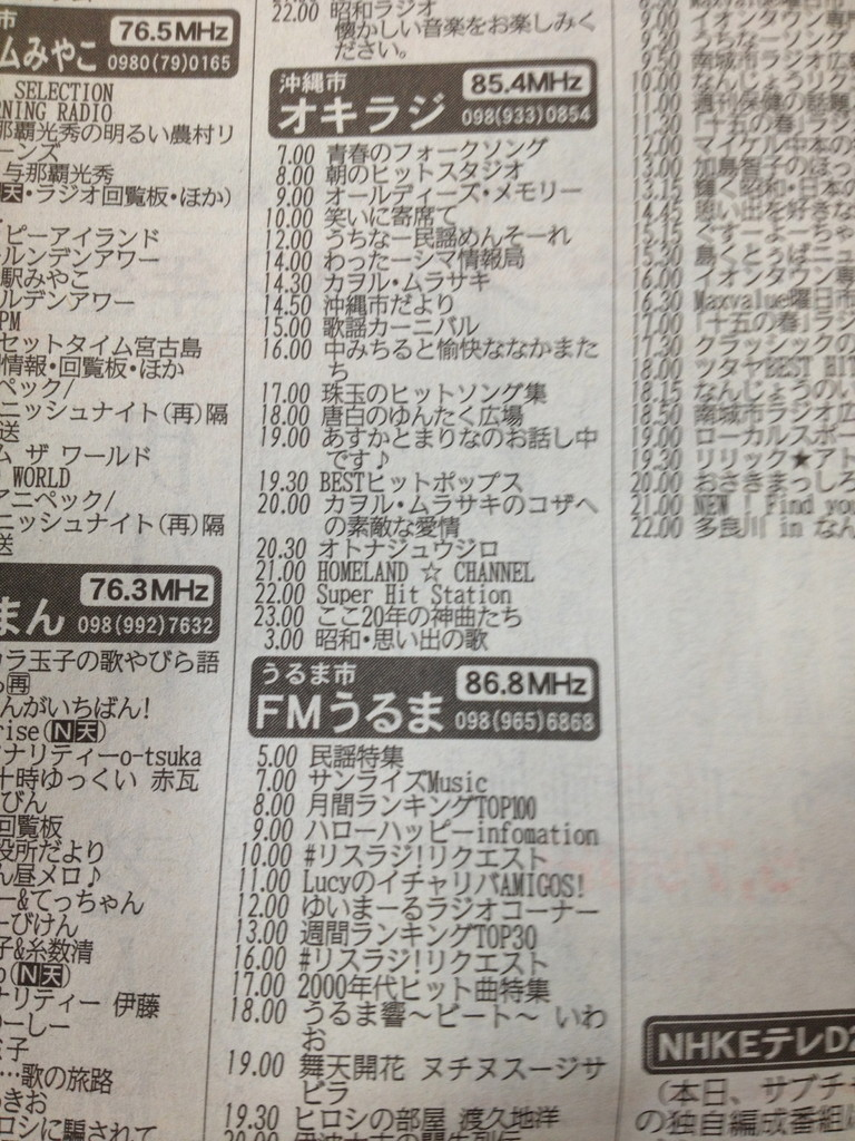 第四十四話 FMラジオ番組「オトナジュウジロ」第一回反省会 ・マジで新聞に載ってるのでビビった