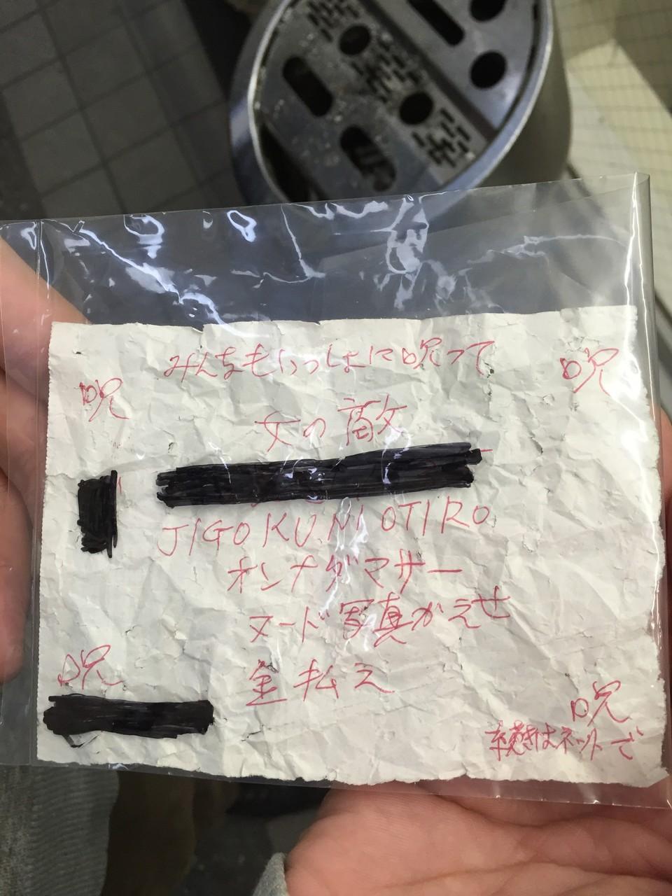 第百四十二話 呪いの紙切れ(表)