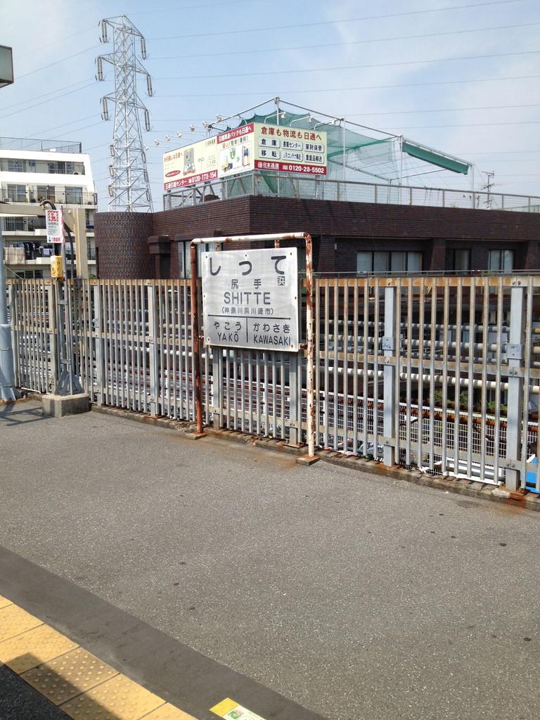 第四十話 南武線の車掌さん ・2008年頃までヨシロウの最寄り駅だったシットゥ、次の駅はヤッカァー