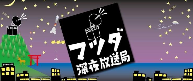 マツダ深夜放送局