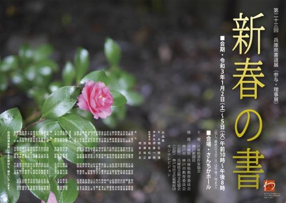 第23回 兵庫県書道展(参与・理事展)「新春の書」