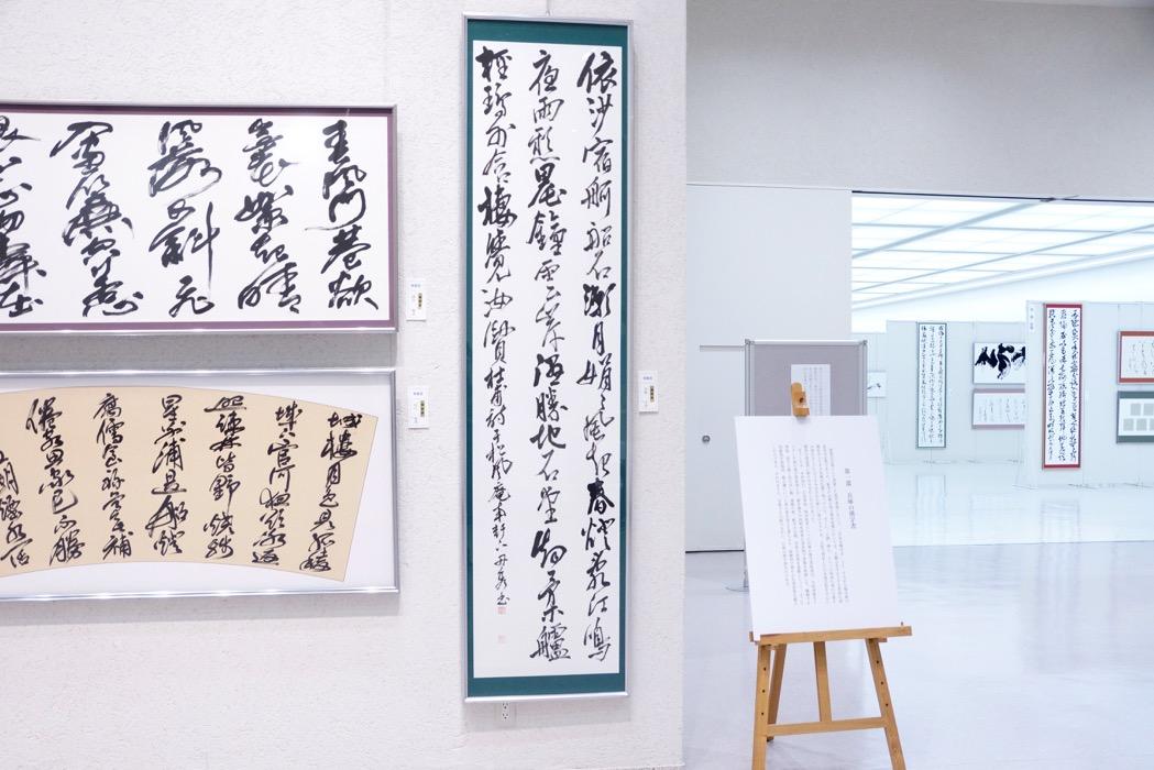 第56回 兵庫県書道展