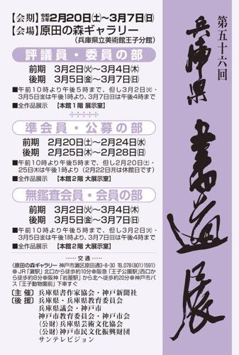 「第56回 兵庫県書道展」開催中!