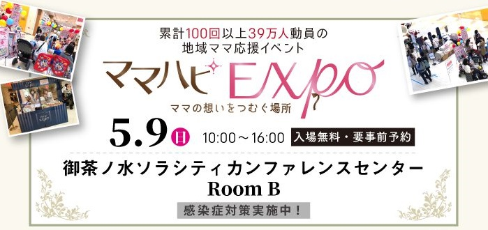 【開催延期】5/9(日)→6/20(日)ママハピEXPO2021@お茶の水ソラシティカンファレンスセンター