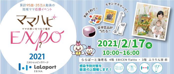 【初開催】2/17ママハピEXPO2021@ららぽーと海老名