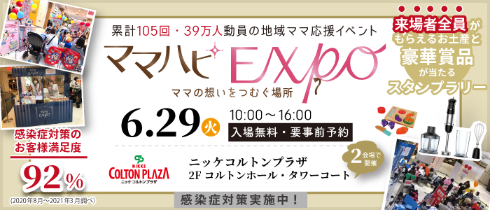 【初開催】6/29(火)ママハピEXPO2021@ニッケルコルトンプラザ