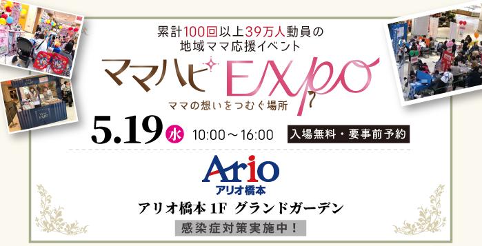 【開催延期】5/19(水)→8/31(火)ママハピEXPO2021@アリオ橋本