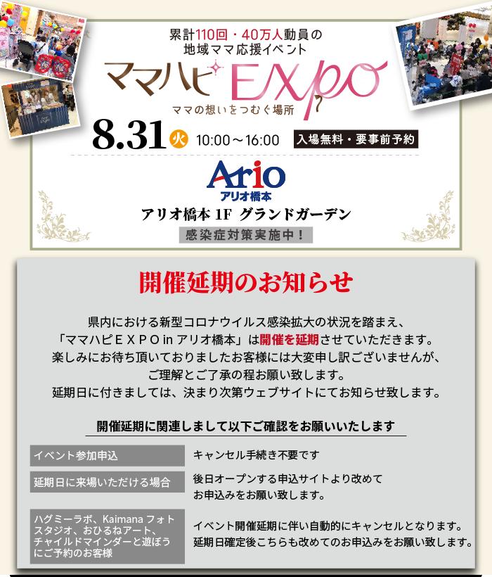 初開催 2021年8月31日にアリオ橋本でママイベント開催します。